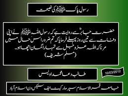 download islamic wallpapers 30 hadees o masail k wallpapers ahades 7 hadees free