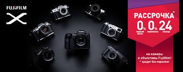 Рассрочка на <b>фотоаппараты</b> и объективы <b>Fujifilm</b> | Товары ...