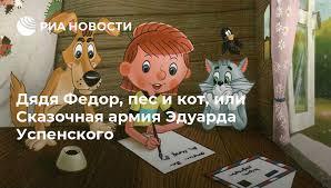 <b>Дядя Федор</b>, пес и <b>кот</b>, или Сказочная армия Эдуарда Успенского ...