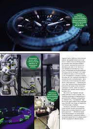 Журнал Мои <b>часы</b> №4-2015 by <b>Watch</b> Media Publishing House ...