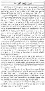short essay on importance of trees in hindi essay topics tree plantation essay