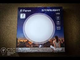 Накладной <b>светодиодный светильник Feron</b> AL5001 STARLIGHT ...