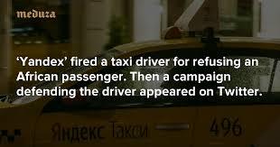 'Yandex' fired a <b>taxi</b> driver for refusing an African passenger. Then a ...