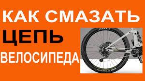 Правильная смазка <b>цепи</b> велосипеда - показываем весь процесс ...