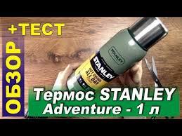 Обзор и тест <b>термоса</b> STANLEY <b>Adventure</b> 1 л - легкий и надежный
