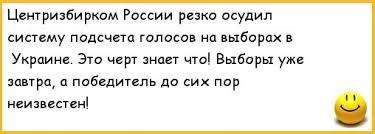 """31% россиян считают нечестными выборы в Госдуму, - опрос """"Левада-центра"""" - Цензор.НЕТ 7568"""