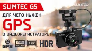 <b>Slimtec</b> G5 - <b>Автомобильный видеорегистратор</b> с GPS трекингом ...