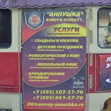 "<b>Трамвай</b>-трактир ""Аннушка"" - Restaurant - Moscow, Russia ..."