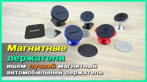 Лучший <b>магнитные держатель</b> для телефона с АлиЭкспресс ...