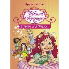 <b>Издательство АСТ Книга</b> Школа Принцесс Корона для Викки ...