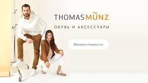 Мужские туфли/<b>полуботинки</b> купить в Москве | Thomas Münz