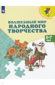 """Книга: """"<b>Волшебный мир народного творчества</b>. 5-7 лет. Учебное ..."""