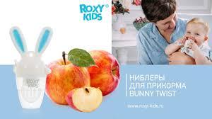 <b>Ниблеры Bunny</b> Twist от <b>ROXY</b>-<b>KIDS</b>. Обзор - YouTube