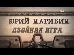 Документальный фильм «<b>Юрий Нагибин</b>. Двойная игра (2019 ...