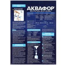 Купить <b>Комплект картриджей Аквафор К3-КН-К7</b> по супер низкой ...