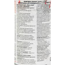 <b>Грунт</b> аэрозольный <b>адгезионный</b> Rustoleum 0.34 кг в Москве ...