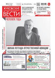 Жуковские вести №52 (1365) 26 декабря 2017 - 2 января 2018 by ...