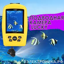 Купить <b>подводную камеру LUCKY</b> с инфрокрасной подсветкой ...