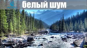 Белый шум <b>горная река</b>. Белый шум 2 часа - YouTube