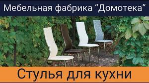 Купить недорого кухонные <b>стулья омега 5</b> на металлокаркасе с ...