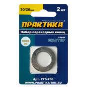 «Переходное <b>кольцо</b> для дисков ПРАКТИКА 776-768 ...