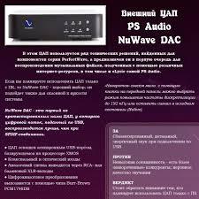 Экспресс-обзор: <b>внешний ЦАП PS Audio</b> NuWave DAC ...
