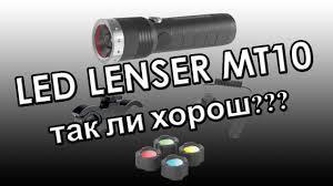 Обзор <b>фонаря LED LENSER MT10</b> с аксессуарами - YouTube