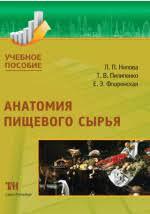 Анатомия пищевого сырья: учебное пособие Нилова <b>Л</b>. П ...