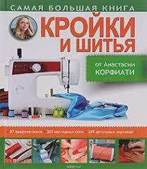 <b>Крой и</b> шитье с <b>Анастасией Корфиати</b>   Выкройки, Книги и ...