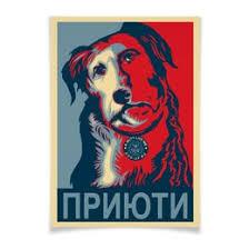 """Интерьерная печать с принтом """"собаки"""" по низким ценам ..."""
