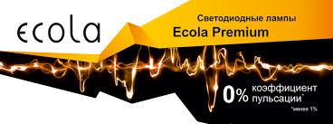 Светодиодные и энергосберегающие лампы и <b>светильники Ecola</b>
