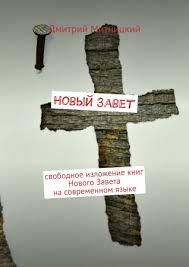 Новый Завет - купить книгу в интернет магазине, автор <b>Дмитрий</b> ...