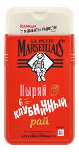 Купить <b>гель для душа Клубничный</b> Рай 250мл Le Petit Marseillais ...