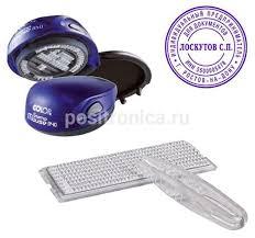 Купить <b>Печать самонаборная Colop Stamp</b> Mouse R40/1.5 SET ...