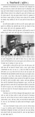 essay on shooting essay on shooting in hindi