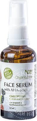 Купить <b>Сыворотка</b> для лица <b>OZ</b>! <b>OrganicZone</b> с АНА-кислотами ...