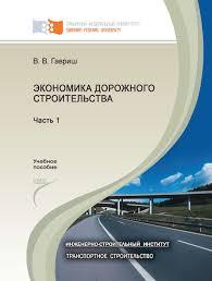 <b>Валентина Гавриш</b>, <b>Экономика дорожного</b> строительства. Часть 1