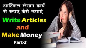 get paid to write articles online for money in in hindi urdu get paid to write articles online for money in in hindi urdu part 2