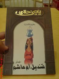 2andiel Om Hasem قنديل ام هاشم