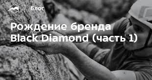 Рождение бренда <b>Black Diamond</b> (часть 1) — Блог «Спорт ...