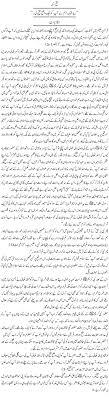 fatahe maka article in urdu meri urdu articles and fatahe maka article in urdu