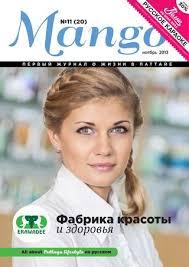 Mango Magazine Pattaya #20 by Ninja Team - issuu