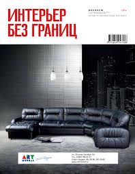 11(20) ноябрь 2013 by Interior_Voronezh - issuu