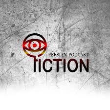 پادکست فارسی فیکشن Fiction Podcast