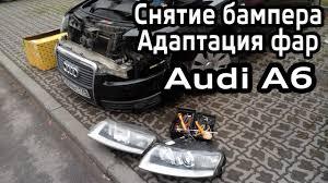 Снятие бампера, замена фар <b>Audi</b> A6 C6. Адаптация корректора ...