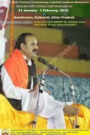 2015 sadgurudev shri kailash chandra shri ji ayodhya kripa shankar 9415071748 indu prajapati 9454698575 ashish maurya 9336705965 pratapgarh ram asare 9838231357 raimilan mishra 9838934667