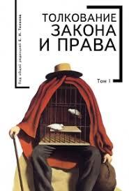 Теория права: 47 книг - скачать в fb2, txt на андроид или читать ...