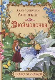 Дюймовочка <b>Вакоша</b>. Андерсен Х.К. ISBN: 9785001321187. 10 ...