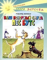 "Книга ""Ваш покорный слуга пёс Бутс"" - <b>Киплинг Редьярд Джозеф</b> ..."