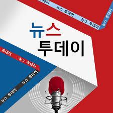 VOA 뉴스 투데이 - Voice of America